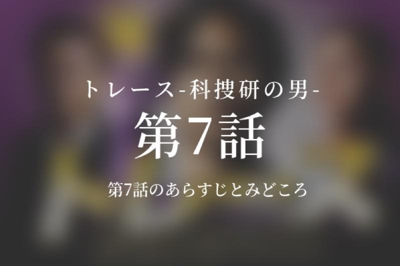 トレース-科捜研の男-|7話ドラマ動画無料視聴はこちら【2/18放送】