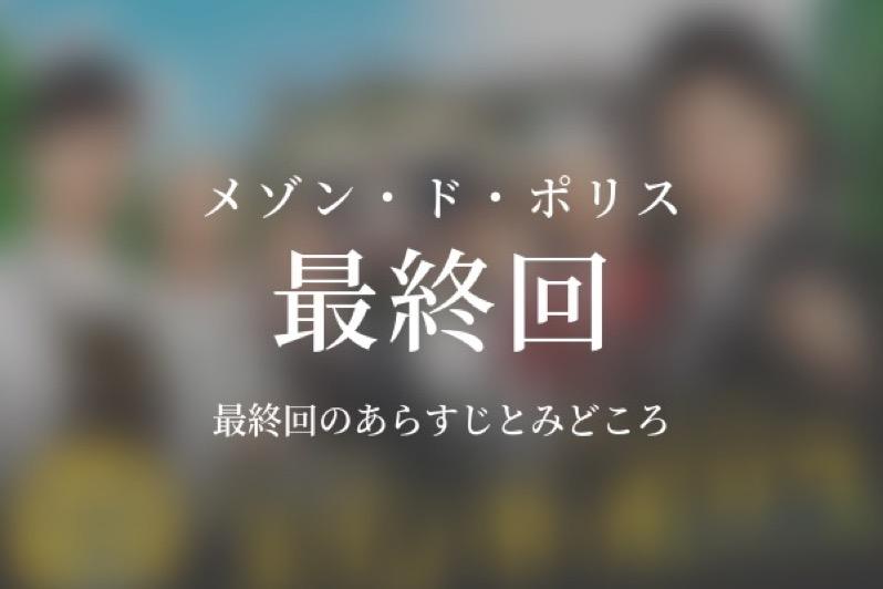 メゾン・ド・ポリス 最終回10話ドラマ動画無料視聴はこちら【3/15放送】