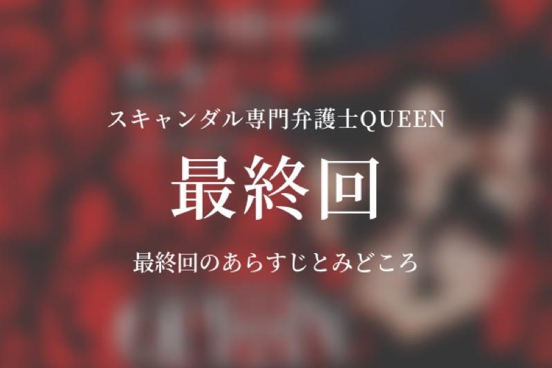 スキャンダル専門弁護士QUEEN|最終回10話ドラマ動画無料視聴はこちら【3/14放送】