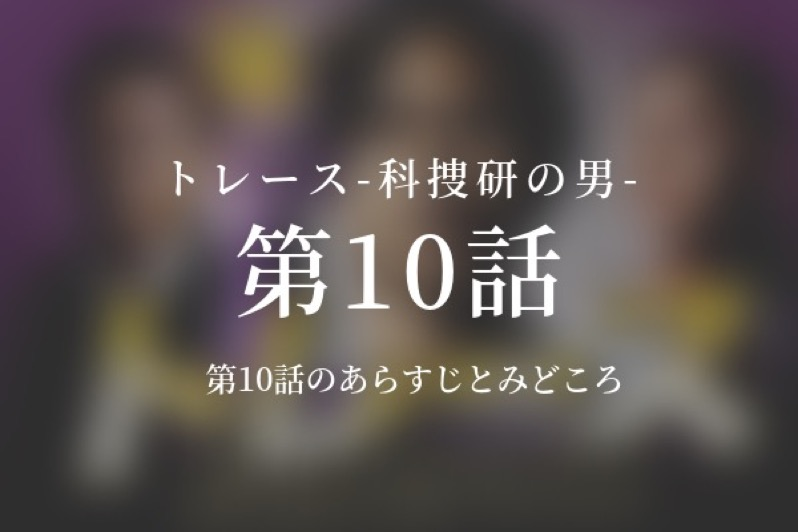 トレース-科捜研の男- 10話ドラマ動画無料視聴はこちら【3/11放送】