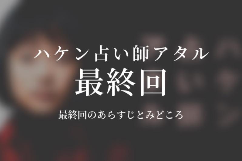 ハケン占い師アタル 最終回9話ドラマ動画無料視聴はこちら【3/14放送】