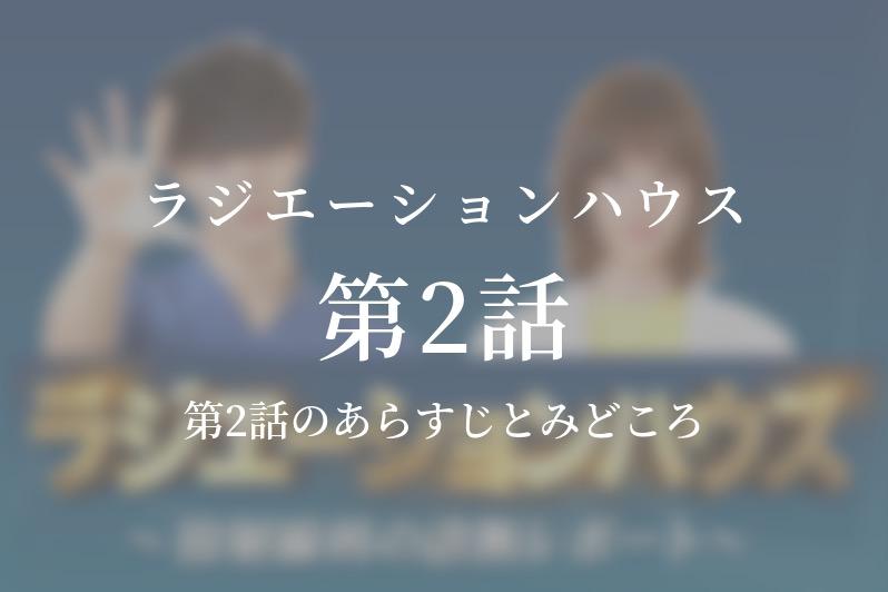 ラジエーションハウス|2話ドラマ動画無料視聴はこちら【4月15日放送】