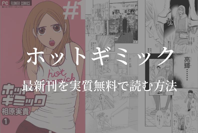 【完結12巻】漫画『ホットギミック』を合法的に実質無料で読む方法を紹介する