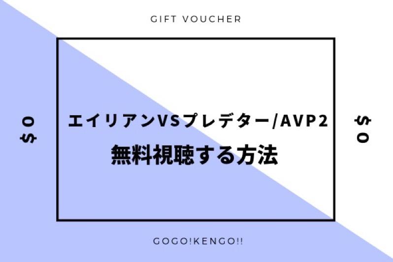 映画「エイリアンVSプレデター/AVP2」の動画フル配信を無料視聴する方法を紹介