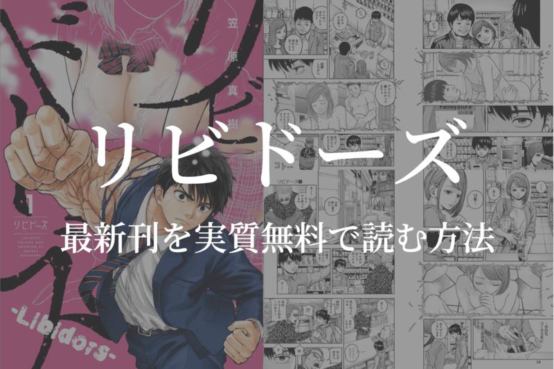 【最新刊2巻】漫画『リビドーズ』を合法的に実質無料で読む方法を紹介する