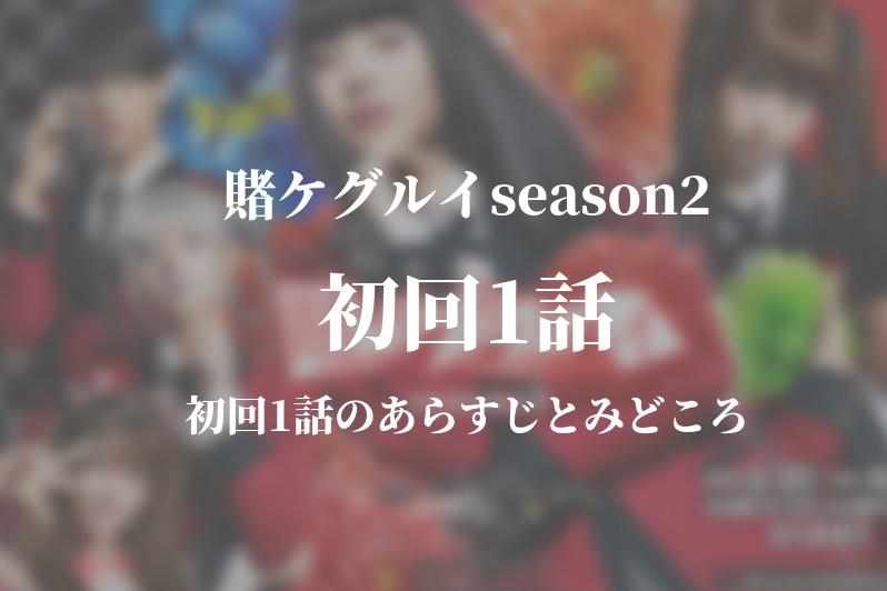 賭ケグルイseason2|初回1話ドラマ動画無料視聴はこちら【4月2日放送】