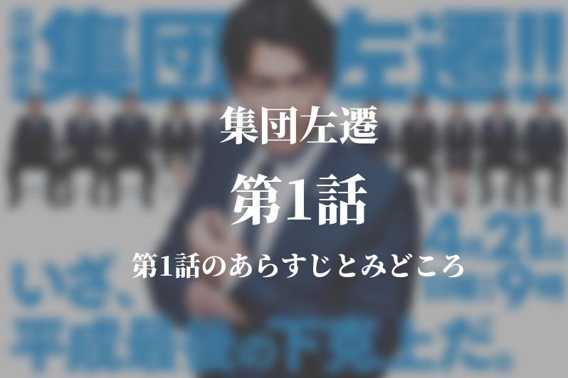 集団左遷‼︎ 1話ドラマ動画無料視聴はこちら【4月21日放送】
