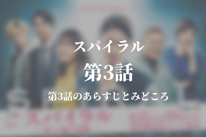 スパイラル 3話ドラマ動画無料視聴はこちら【4月29日放送】