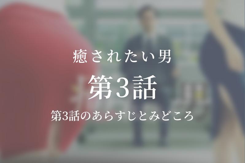 癒されたい男|3話ドラマ動画無料視聴はこちら【4月24日放送】