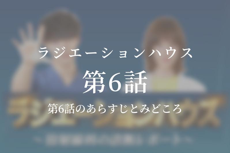 ラジエーションハウス|6話ドラマ動画無料視聴はこちら【5月13日放送】