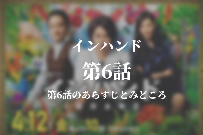 インハンド|6話ドラマ動画無料視聴はこちら【5月17日放送】