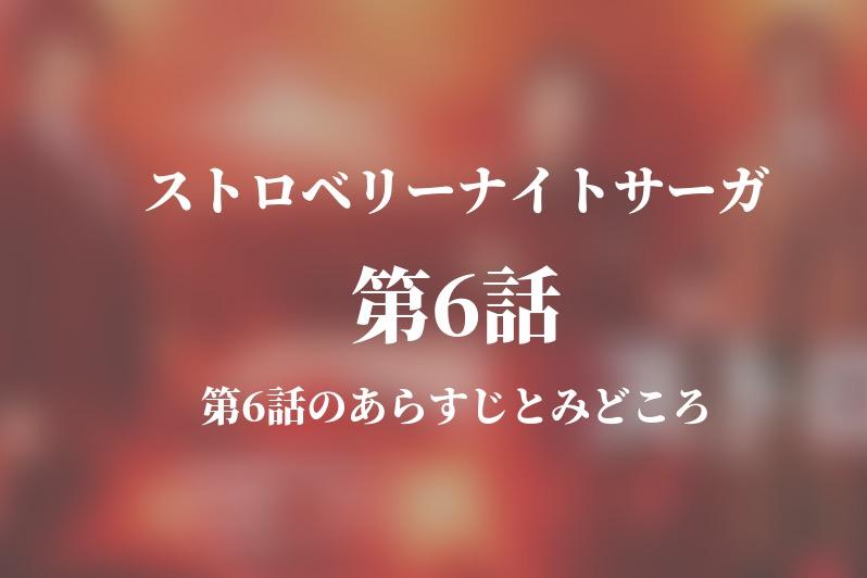 ストロベリーナイトサーガ 6話ドラマ動画無料視聴はこちら【5月16日放送】