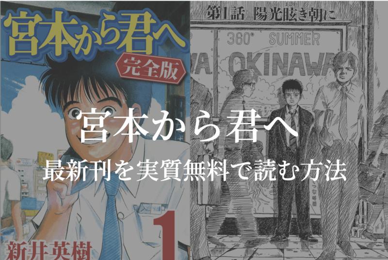 【全12巻】漫画『宮本から君へ』を実質無料で読む方法を紹介する