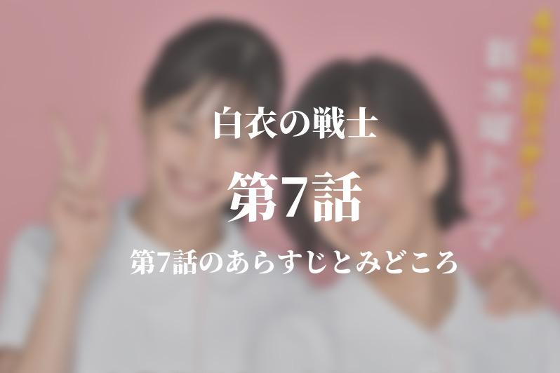 白衣の戦士 7話ドラマ動画無料視聴はこちら【5月29日放送】