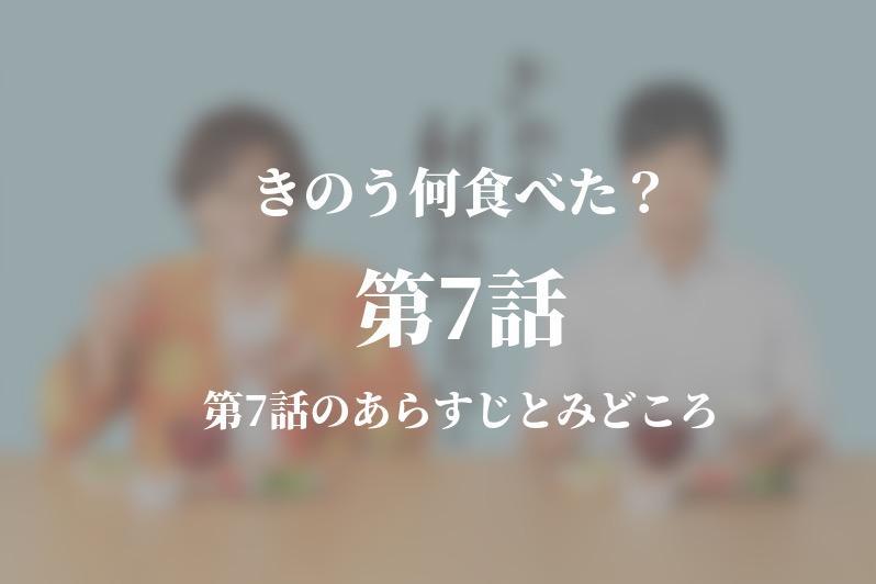 きのう何食べた?(何食べ) 第7話ドラマ動画無料視聴はこちら【5月17日放送】