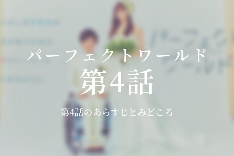 パーフェクトワールド 4話ドラマ動画無料視聴はこちら【5月14日放送】