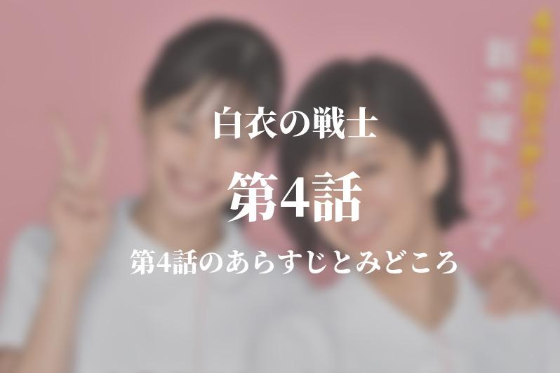 白衣の戦士|4話ドラマ動画無料視聴はこちら【5月8日放送】