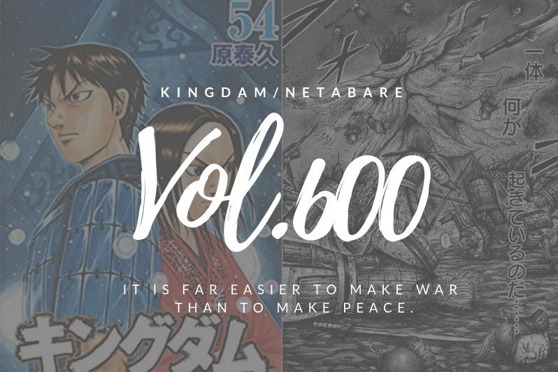 【1分解説】今週のキングダム600話ネタバレ考察「王賁と堯雲のリベンジマッチが決定!?」
