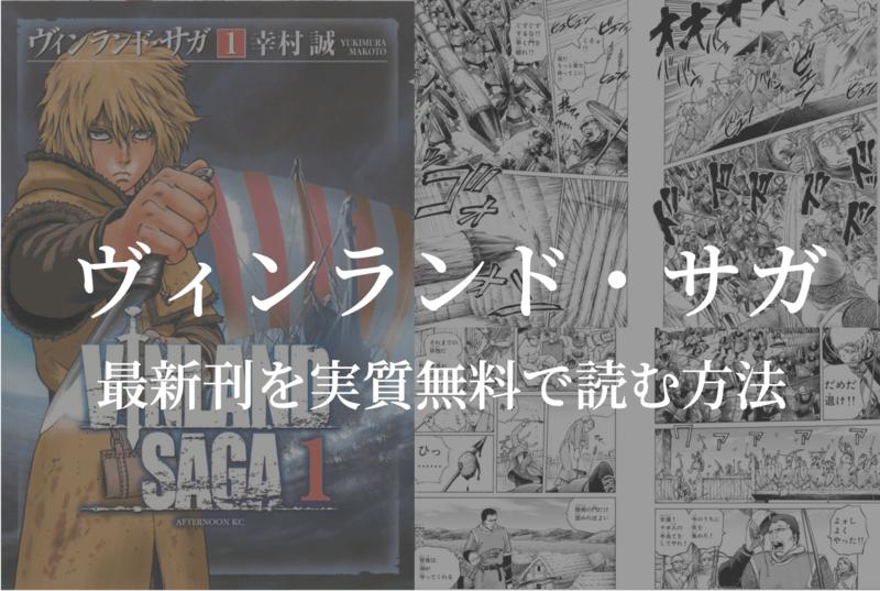 【最新刊22巻】漫画『ヴィンランド・サガ』を実質無料で読む方法を紹介する