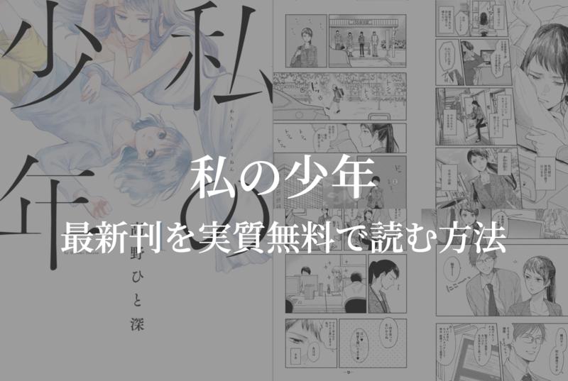 【最新刊6巻】漫画『私の少年』を実質無料で読む方法を紹介する