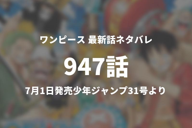 ワンピース947話ネタバレ「ビッグマムの記憶が戻る!」【今週の1分解説】