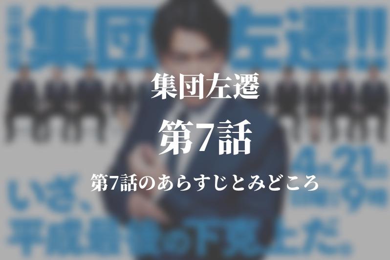 集団左遷‼︎|7話ドラマ動画無料視聴はこちら【6月2日放送】