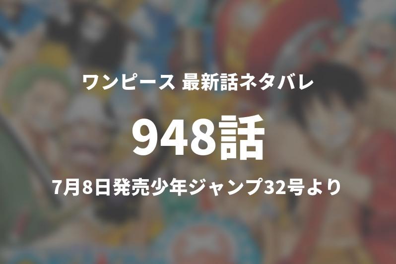ワンピース948話ネタバレ「河童の河松の全貌が明らかに!お菊は男だった!」【今週の1分解説】
