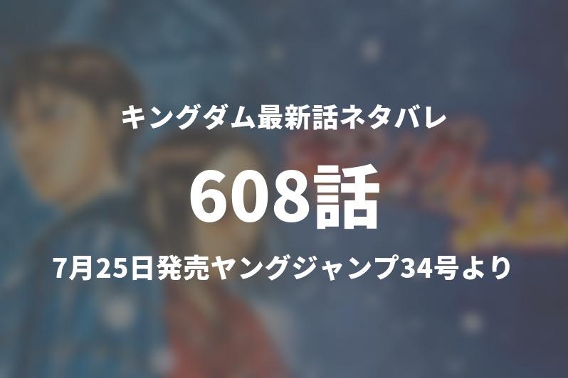 キングダム608話ネタバレ「王賁VS堯雲のリベンジマッチが遂に!」【今週の1分解説】