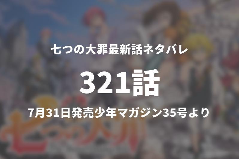 七 つの 大罪 ネタバレ 321
