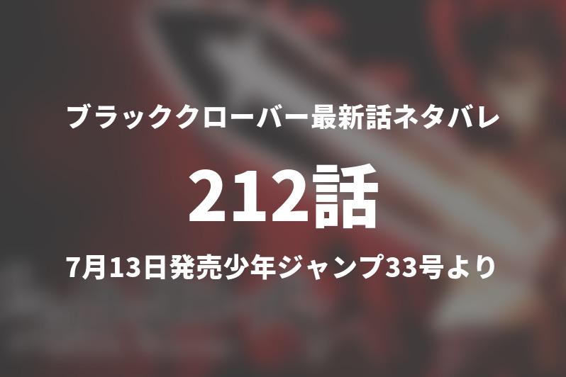 ブラッククローバー212話ネタバレ「悪魔の前に現れた謎の存在」【今週の1分解説】