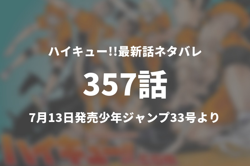 ハイキュー!!357話ネタバレ「視線は雄弁」【今週の1分解説】