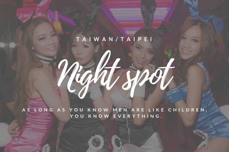 【2019最新】台湾/台北の夜遊び完全ガイド【一人旅・料金・地図】