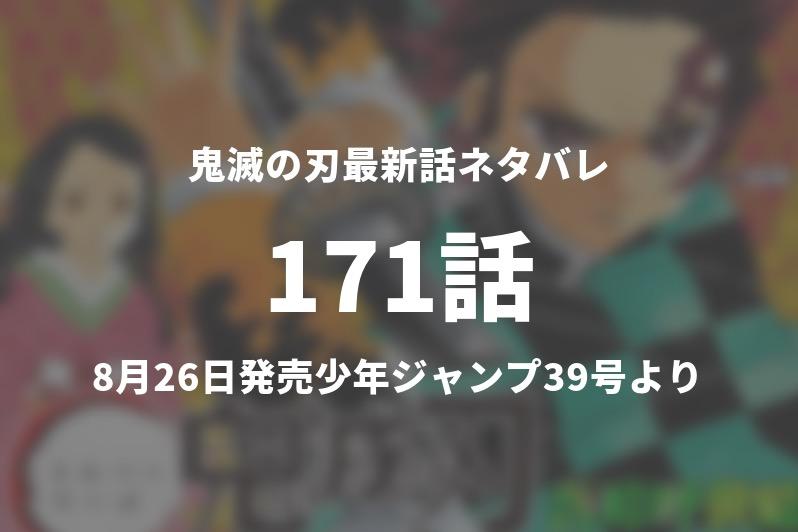 鬼滅の刃171話ネタバレ「変ずる」【今週の1分解説】