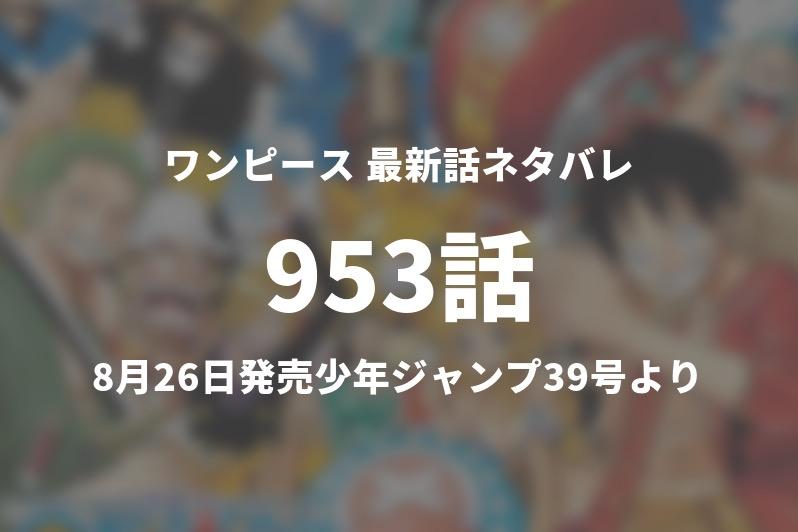 ワンピース953話ネタバレ「一度狐」【今週の1分解説】
