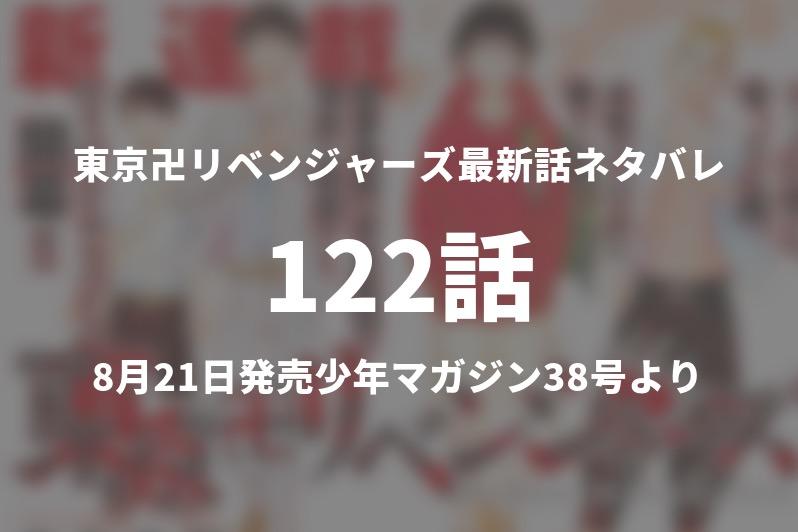 東京卍リベンジャーズ122話ネタバレ ドラケンと三ツ谷の物語 今週の1分解説 Gogo Kengo