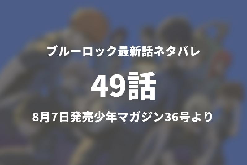 ブルーロック49話ネタバレ考察「蜂楽が凛チームに移動!?」【今週の1分解説】