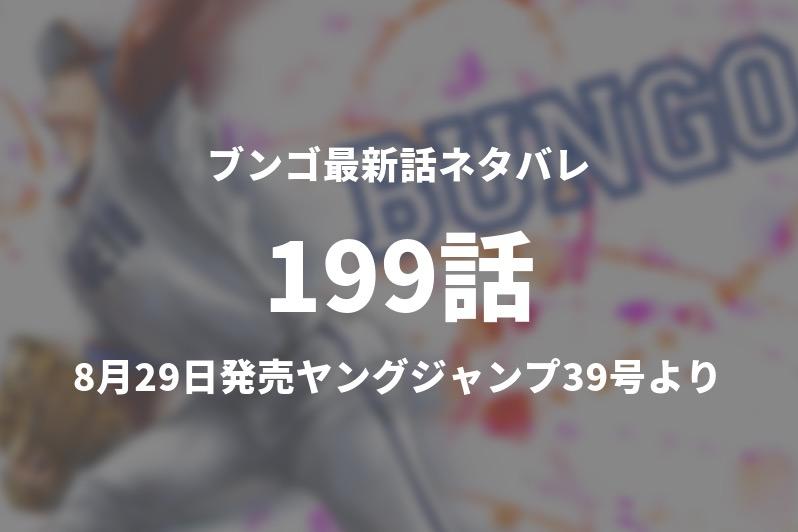 ブンゴ199話ネタバレ「敗因」【今週の1分解説】