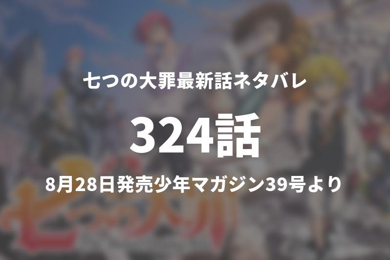 七つの大罪324話ネタバレ「兄弟の約束」【今週の1分解説】