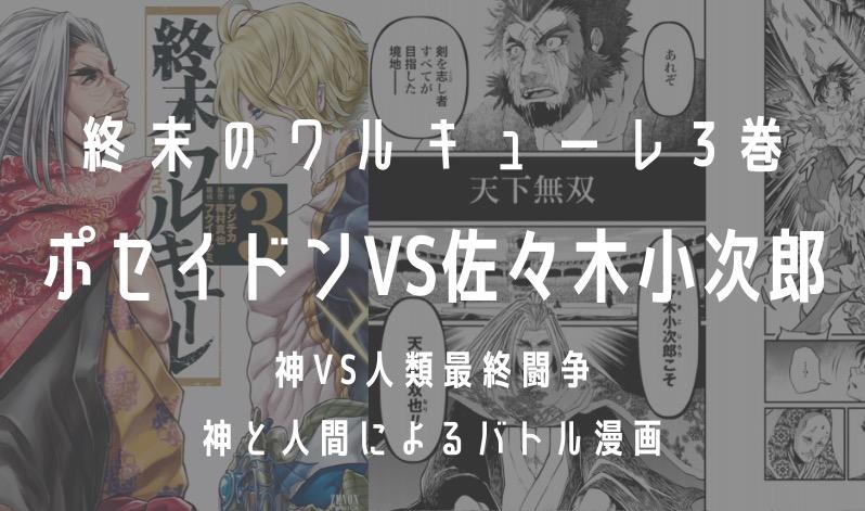 終末のワルキューレ3巻あらすじと感想を徹底考察【ネタバレ含む】