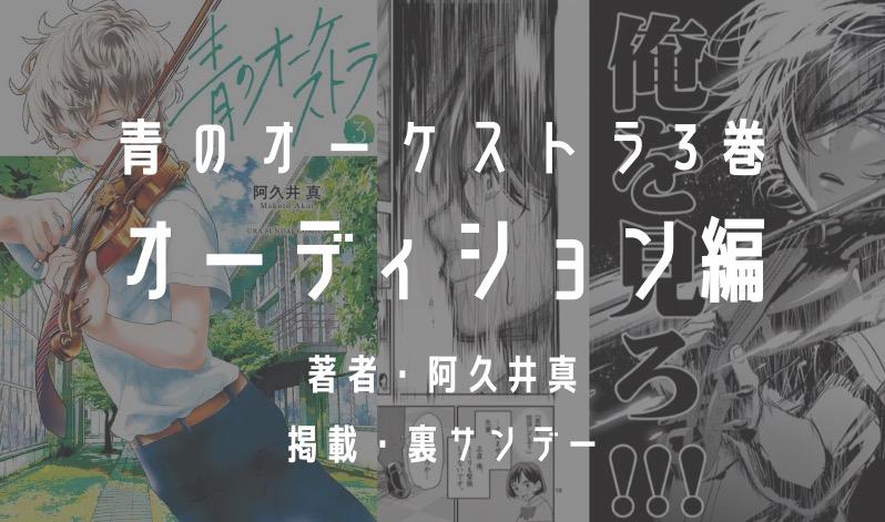 青のオーケストラ3巻あらすじと感想を徹底考察【ネタバレ含む】