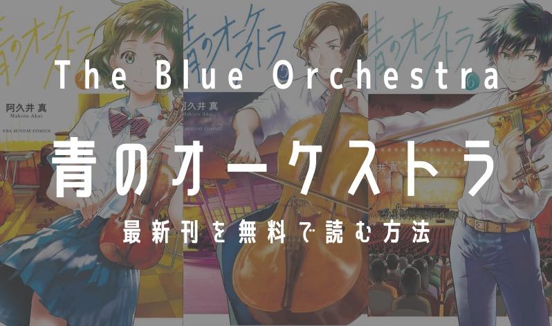 【最新刊6巻】漫画『青のオーケストラ』を実質無料で読む方法を紹介する